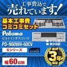 工事費込みセット パロマ ビルトインコンロ ビルトインガスコンロ PD-N60WH-60CV S-series(プロパンガス用) 期間限定 ラ・クック プレゼント応募ハガキ付