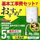 お得な工事費込みセット(商品+基本工事)  (都市ガス) PH-5BV-13A--KOJI 瞬間湯沸器 湯沸かし器 ガス湯沸かし器 湯沸し器 パロマ