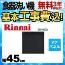 工事費込みセット 食器洗い乾燥機 リンナイ RKW-404C-B-KJ