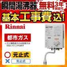 お得な工事費込みセット(商品+基本工事)(都市ガス)RUS-V51YT-WH-13A-KJ 瞬間湯沸器 リンナイ