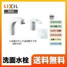 SF-800SYU 洗面水栓 INAX ツーホール(コンビネーション)