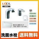 SF-810SYU 洗面水栓 INAX ツーホール(コン...