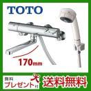TMGG40J TOTO 浴室シャワー水栓 GGシリーズ ワンダービートシャワー スパウト長さ170mm サーモスタット 水栓 混合水栓 蛇口 壁付タイプ