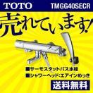 TMGG40SECR 浴室水栓 TOTO シャワー水栓 混合水栓 蛇口 壁付タイプ