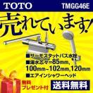 TMGG46E TOTO 浴室水栓 サーモスタット 水栓 混合水栓 蛇口 デッキタイプ 取付工事可