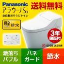 アラウーノS2【設置工事対応可能】トイレ ...
