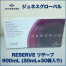 特価!!【ジュネスグローバル】RESERVE リザーブ 900mL (30mL×30袋入り)