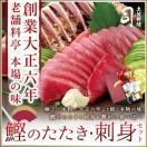 ギフト プレゼント 鰹(かつお)たたき・刺身セット  (土佐 高知 かつお カツオ 刺...
