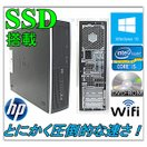 Windows 10 爆速新品SSD搭載 超特価 Core i5 美品 HP 8100 Elite SFF Core i5 3.2GHz メモリ4G SSD120G+HD160GB DVDドライブ 無線付き(8100)