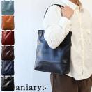 アニアリ aniary アニアリー AL  トートバッグ アンティークレザー 01-02018 エディターズバッグ A4対応 レディース メンズ バッグ レザー 本革 正規品