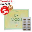 シーフコイダンカプセルタイプ(90粒入) フコイダン、Yahoo最安値挑戦中!