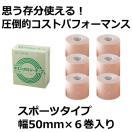 【SALE】   テーピング  キネシオロジーテープ スポーツタイプ5cm×5m6巻 (テーピングテープ/伸縮 /自社製品)