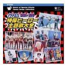 TVサイズ! 特撮ヒーロー主題歌大全 1966-1976 CD