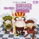 2007年ビクター発表会5 ミュージカル「はだかの王様」/「おおきなかぶ」/「北風と太陽」 CD