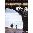 野村芳太郎 砂の器 デジタルリマスター2005 DVD