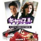 ネイサン・フィリオン キャッスル/ミステリー作家のNY事件簿 シーズン1 コンパクトBOX DVD