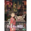 宮崎駿 千と千尋の神隠し DVD