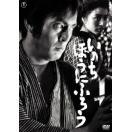 小林正樹 (監督) いのち・ぼうにふろう DVD