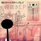 ポルカドットスティングレイ 骨抜きE.P.<タワーレコード限定> CD