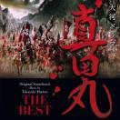 服部隆之 NHK大河ドラマ 真田丸 オリジナル・サウンドトラック THE BEST CD