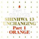 神話(SHINHWA) Unchanging Part.1-Orange: Shinhwa Vol.13<限定盤> CD 特典あり