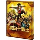 堤幸彦 映画 真田十勇士 スペシャル・エディション DVD 特典あり