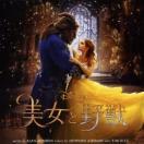 美女と野獣 オリジナル・サウンドトラック<日本語版> CD