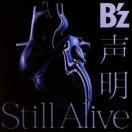 B'z 声明/Still Alive [CD+缶入りラバーコースター]<B'z×UCC盤> 12cmCD Single