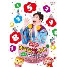 NHKおかあさんといっしょ かぞえてんぐといっしょにかぞえよう!~旅にはかぞえるものがあふれてんぐ~ DVD
