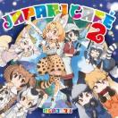 けものフレンズ TVアニメ『けものフレンズ』キャラクターソングアルバム「Japari Cafe2」 CD 特典あり