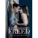 フィフティ・シェイズ・フリード DVD