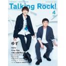Talking Rock! 2020年4月号増刊『ゆず・MIZ...