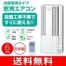 窓用エアコン コロナ(CORONA) ウインドエアコン(窓エアコン、ドレン水除菌、換気機能、マイナスイオン) 6畳用 CW-A1617(WS)