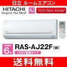 日立 ルームエアコン RAS-AJ22F 白くまくん AJシリーズ 6畳程度 RAS-AJ22F(W)