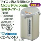 CD-WX40(HA)象印 マイコン沸とう(電気ポット/電動ポット)省エネで人気 容量4.0L CD-WX40-HA