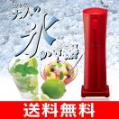 大人の氷かき器(電動かき氷機・氷かき器・アイススライサー) 家庭用 ドウシシャ DHIS-16RD(レッド)