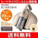 EC-HX150(N) Cornet(コロネ)シャープ サイ...