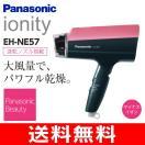 12/15頃入荷予定 EH-NE57(P) パナソニック(Panasonic) マイナスイオンドライヤー イオニティ(ionity) 大風量・速乾タイプ EH-NE57-P