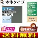 富士通ゼネラル ホットカーペット 電磁波カット  3畳(電気カーペット)本体 ダニ退治 HC-30F3