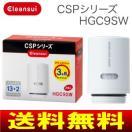 HGC9SW(1箱2個入) 三菱レイヨン 浄水器交換カートリッジ クリンスイ・cleansui CSPシリーズ HGC9SW