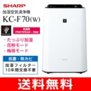 SHARP(シャープ) 加湿空気清浄機 プラズマクラスター(花粉症対策・脱臭・除菌・PM2.5対策) KC-F70-W
