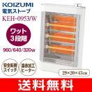 電気ストーブ 遠赤加工ヒーター コイズミ(KOIZUMI) KEH-0953/W
