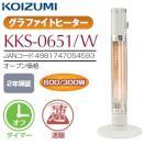 KKS-0651(W) コイズミ(KOIZUMI) グラファイトヒーター 遠赤外線電気ストーブ・電気ヒーター・電気暖房 小泉成器 KKS-0651/W