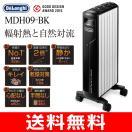 マルチダイナミックヒーター(MD HEATER)(電気ヒーター/電気暖房/電気ストーブ) 6~8畳用 デロンギ(DeLonghi) MDH09-BK