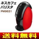 ネスカフェ 新型バリスタ 本体 コーヒーメーカー PM9631-R