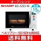 SHARP(シャープ) オーブンレンジ(電子レンジ/オーブントースター) 庫内容量15L RE-S5D-W