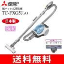TC-FXG5J(A)三菱電機 紙パック式掃除機 クリーナー(CLEANER)日本製 TC-FXG5J-A