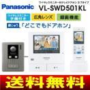 パナソニック VLSWD501KL テレビドアホン(ワイヤレスモニター付・DECT準拠方式)  電源コード式 5インチモニター 録画機能付 VL-SWD501KL