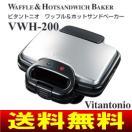 VWH-200(K) ビタントニオ Vitanonio ワッフル&ホットサンドベーカー ワッフルメーカー・ホットサンドメーカー VWH-200-K
