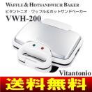 VWH-200(W) ビタントニオ Vitanonio ワッフル&ホットサンドベーカー ワッフルメーカー・ホットサンドメーカー VWH-200-W